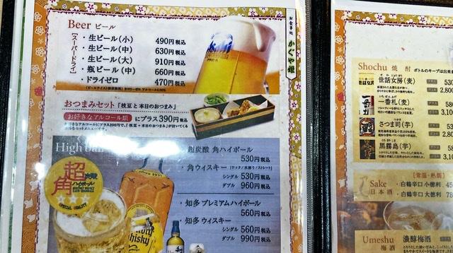 永山健康ランド・竹取の湯の食堂のメニュー